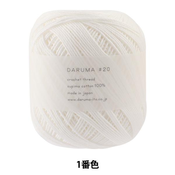レース糸 『DARUMA #20 50g 1番色』 DARUMA ダルマ 横田