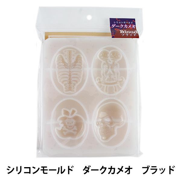 レジンモールド 『シリコンモールド ダークカメオ ブラッド 497371』 東京交易