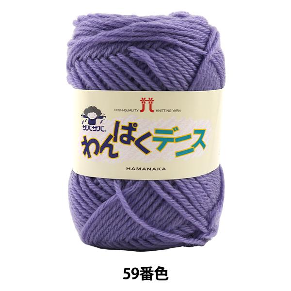 毛糸 『わんぱくデニス 59番色』 Hamanaka ハマナカ