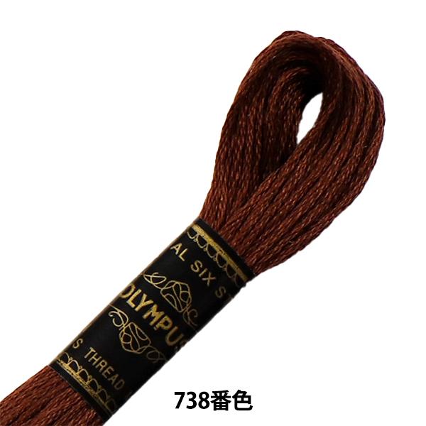 オリムパス 25番刺しゅう糸 738 [刺繍糸/ししゅう糸]