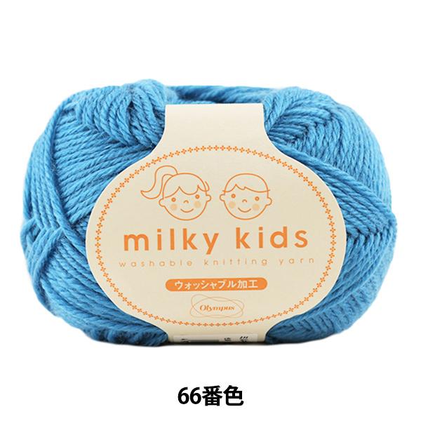 秋冬毛糸 『milky kids(ミルキーキッズ) 66番色』 Olympus オリムパス オリンパス