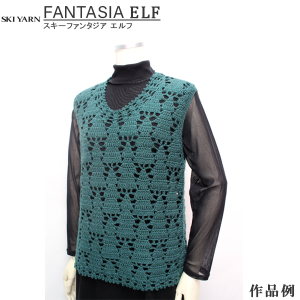 秋冬毛糸 『FANTASIALF (ファンタジア エルフ) 3029番色』 SKIYARN スキーヤーン