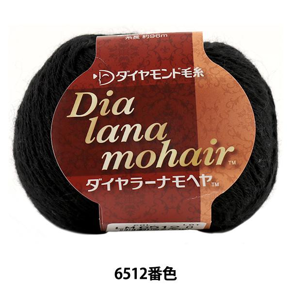 秋冬毛糸 『Dia lana mohair (ダイヤラーナモヘヤ) 6512番色』 DIAMOND ダイヤモンド