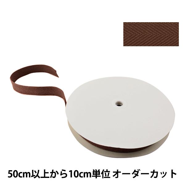 【数量5から】 手芸テープ 『太綾テープ 30mm #527 焦茶』 【ユザワヤ限定商品】