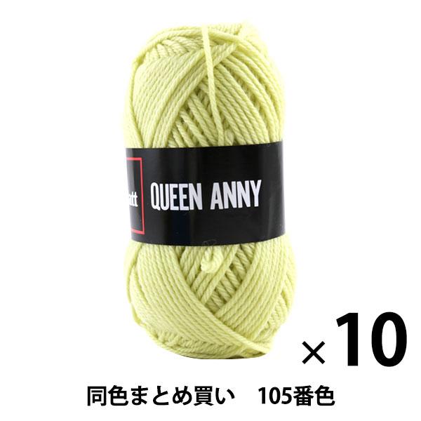 【10玉セット】毛糸 『QUEEN ANNY(クイーンアニー) 105番色』 Puppy パピー【まとめ買い・大口】