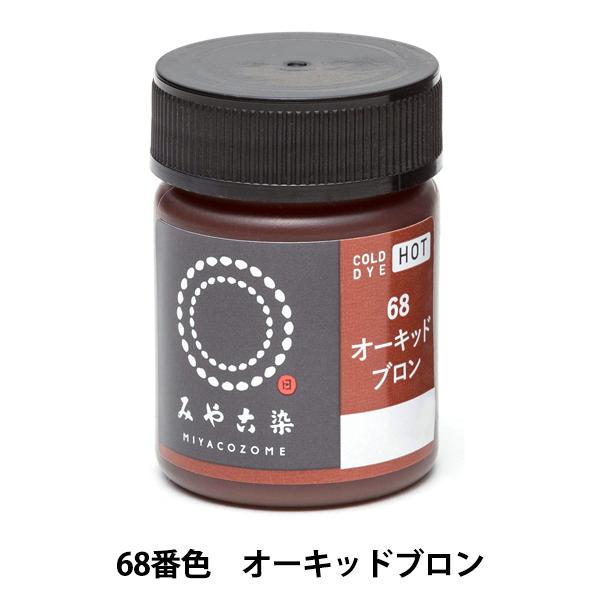 染料 『COLD DYE HOT (コールダイホット) 68オーキッドブロン』 KATSURAYA 桂屋