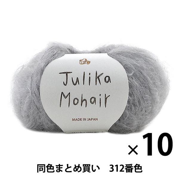 【10玉セット】秋冬毛糸 『Julika Mohair(ユリカ モヘヤ) 312番色』 Puppy パピー【まとめ買い・大口】