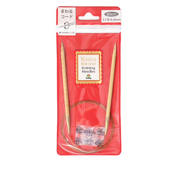 編み針 『Knina Swivel Knitting Needles (ニーナ スイベル ニッティング ニードルズ) 竹輪針 80cm 11号』 Tulip チューリップ