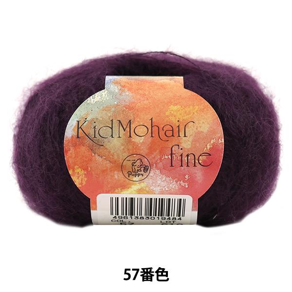 秋冬毛糸 『Kid Mohair fine (キッドモヘアファイン) 57番色』 Puppy パピー