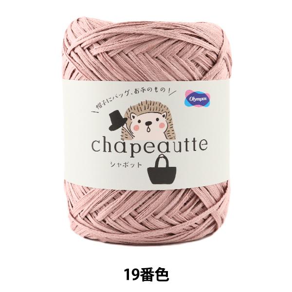 春夏毛糸 『chapeautte (シャポット) 19番色』 Olympus オリムパス