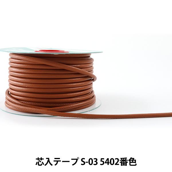 【数量5から】手芸用テープ 『メイフェア芯入テープ S-03 5402番色』