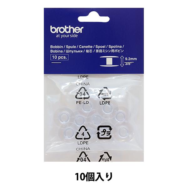 ボビン 『ボビン 9.2mm 10個入り XA3812155』 brother ブラザー