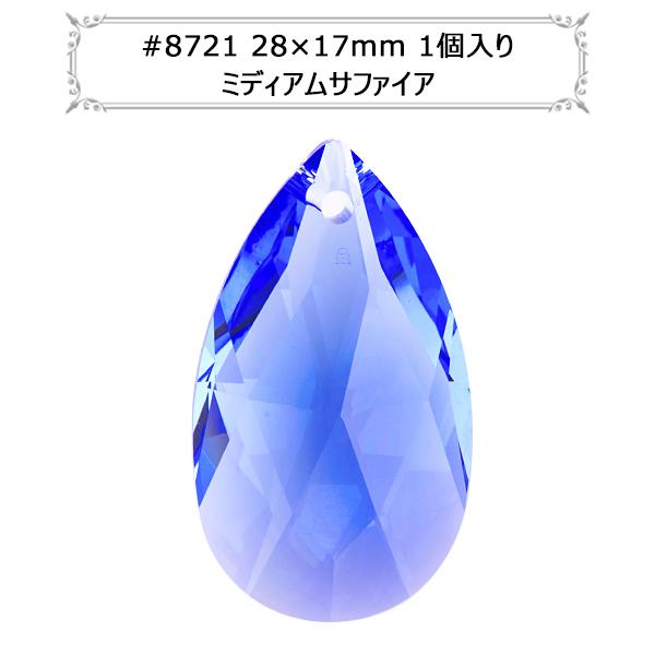 スワロフスキー 『#8721 Pear Shape ミディアムサファイア 28×17mm 1粒』 SWAROVSKI スワロフスキー社