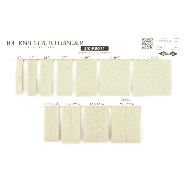 【数量5から】手芸テープ 『ニットストレッチバインダー 6mm 生成 106番色 SIC-FB011』