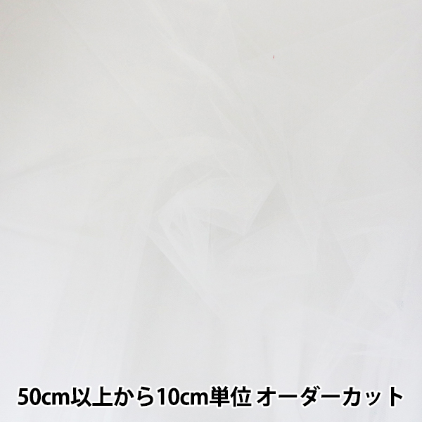 【イベントセール】 【数量5から】生地 『30Dチュール TN-130 KW (白)』