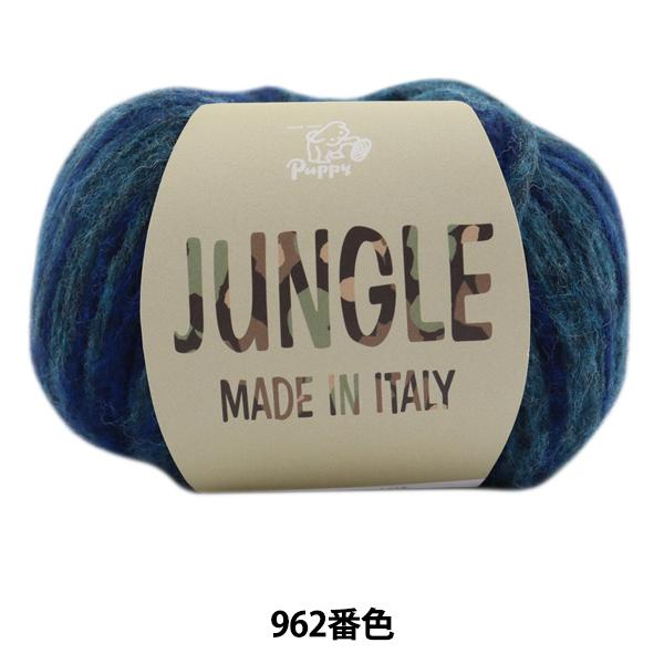 秋冬毛糸 『JUNGLE (ジャングル) 962番色』 Puppy パピー