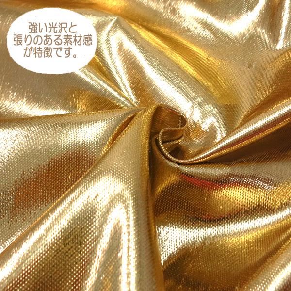 【数量5から】生地 『ラメサテン 498 ゴールド』