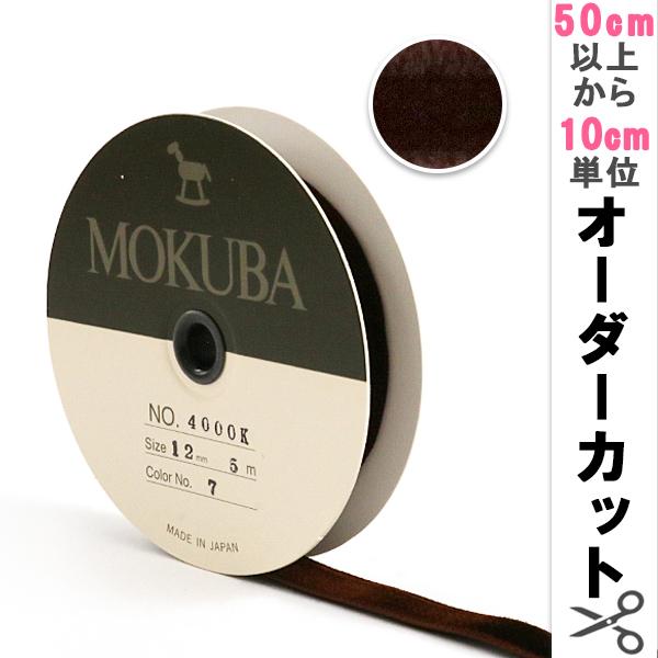 【数量5から】リボン 『木馬ベッチンリボン 4000K-12-7』 MOKUBA 木馬