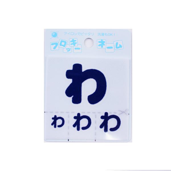 ワッペン 『フロッキーネーム (ひらがな) 紺色 わ』 寺井
