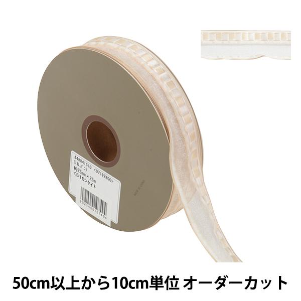 【数量5から】 リボン 『S.U.バニラ ワイヤー入り 幅約2.5cm 510番色 48841』 TOKYO RIBBON 東京リボン