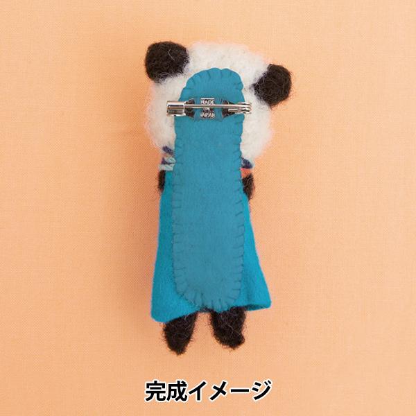 羊毛フェルトキット 『フェルト羊毛でつくる小さなブローチ もじゃもじゃパンダともじゃもじゃプードル H441-555』 Hamanaka ハマナカ
