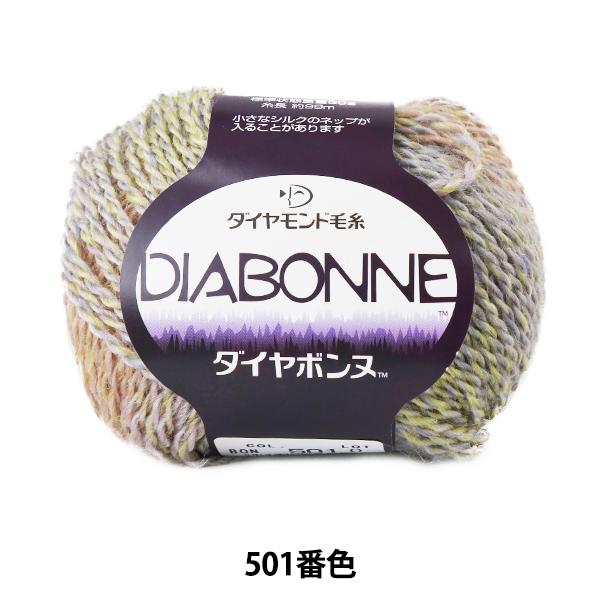 秋冬毛糸 『DIA BONNE (ダイヤボンヌ) 501番色』 DIAMOND ダイヤモンド