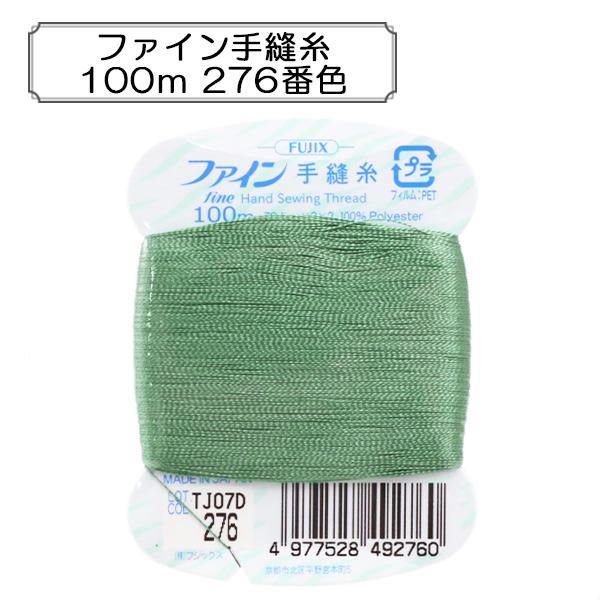 手ぬい糸 『ファイン手縫糸100m 276番色』 Fujix(フジックス)