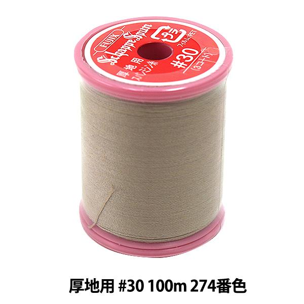 ミシン糸 『シャッペスパン 厚地用 #30 100m 274番色』 Fujix(フジックス)