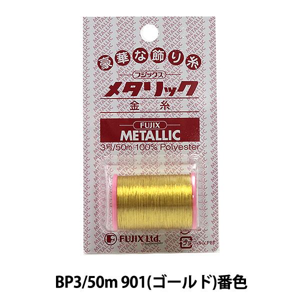ミシン糸 『メタリックミシン糸BP3 50m 901 (ゴールド) 番色』 Fujix フジックス