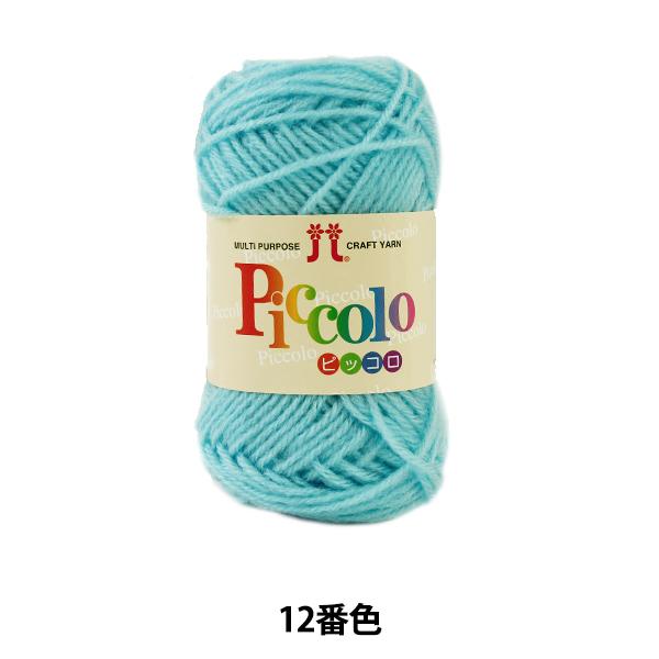 秋冬毛糸 『Piccolo (ピッコロ) 12番色』 Hamanaka ハマナカ