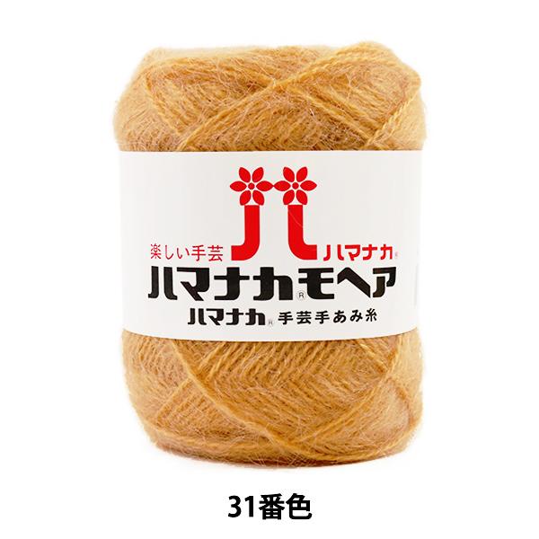 秋冬毛糸 『ハマナカ モヘア 31番色』 Hamanaka ハマナカ