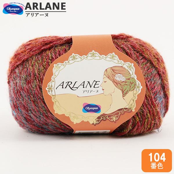 秋冬毛糸 『ARLANE (アリアーヌ) 104番色』 Olympus オリムパス
