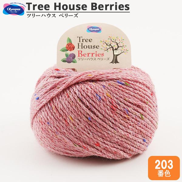 秋冬毛糸 『Tree House Berries (ツリーハウス ベリーズ) 203番色』 Olympus オリムパス