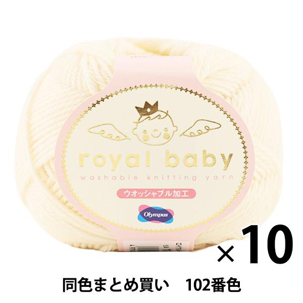 【10玉セット】ベビー毛糸 『royal baby(ロイヤルベビー) 102番色』 Olympus オリムパス オリンパス【まとめ買い・大口】