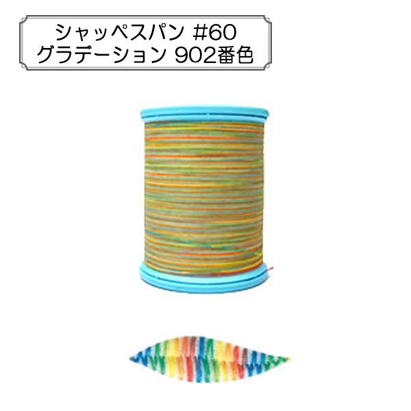 ミシン糸 『シャッペスパン グラデーション 普通地用 #60 200m 902番色』 Fujix フジックス