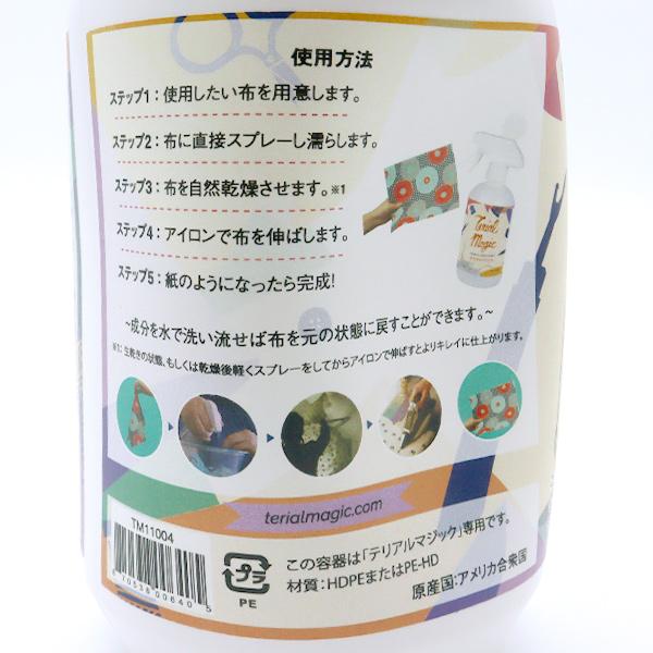 布用液体安定剤 『Terial Magic(テリアルマジック) 200-490-100』 JANOME ジャノメ 蛇の目