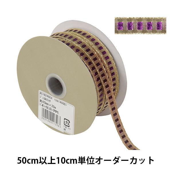 【数量5から】 リボン 『ジュエルステッチ 幅約1cm 4番色 51924』 TOKYO RIBBON 東京リボン
