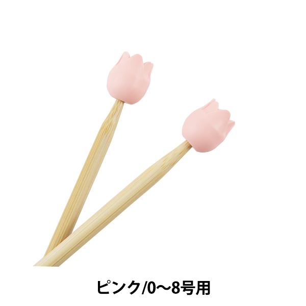 編み物ツール 『amicolle (アミコレ) 編み針キャップ (小) 2個入り ピンク AC-044』 Tulip チューリップ