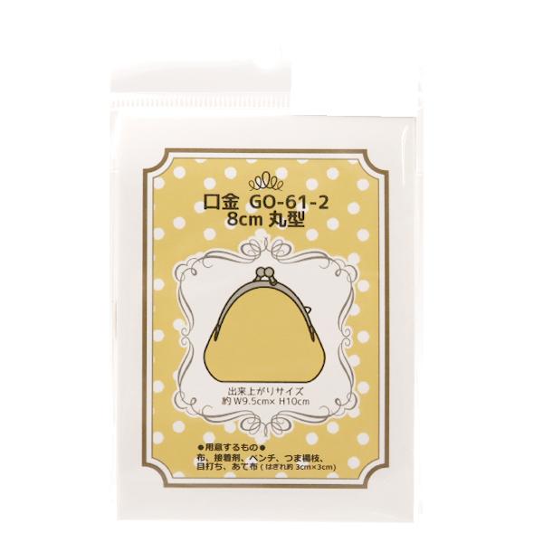 口金 『口金 丸型8cm (シルバー) GO-61-2-S がま口』