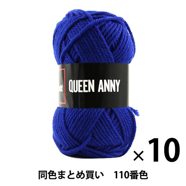 【10玉セット】毛糸 『QUEEN ANNY(クイーンアニー) 110番色』 Puppy パピー【まとめ買い・大口】