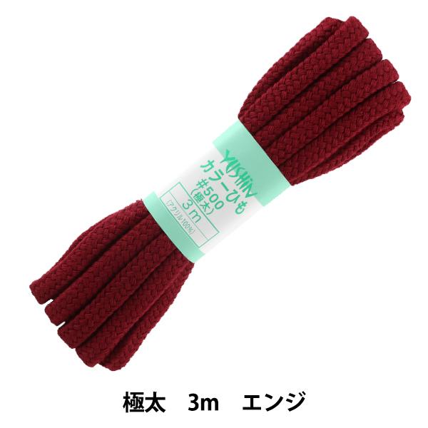 手芸ひも 『カラーひも (極太) エンジ 6』 YUSHIN 遊心【ユザワヤ限定商品】