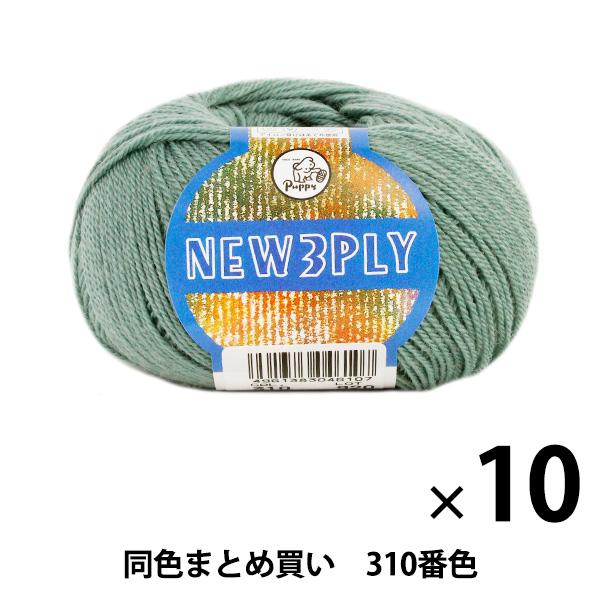 【10玉セット】秋冬毛糸 『NEW 3PLY(ニュースリープライ) 310番色』 Puppy パピー【まとめ買い・大口】