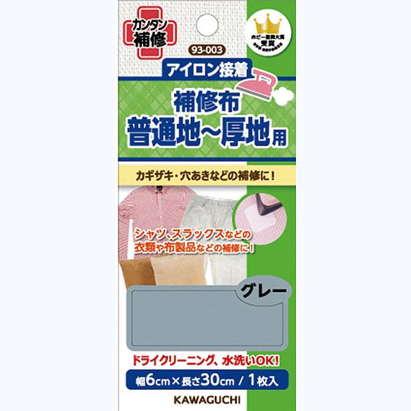 補修布 『アイロン接着 補修布 普通地〜厚地用 グレー 93-003』 KAWAGUCHI カワグチ 河口