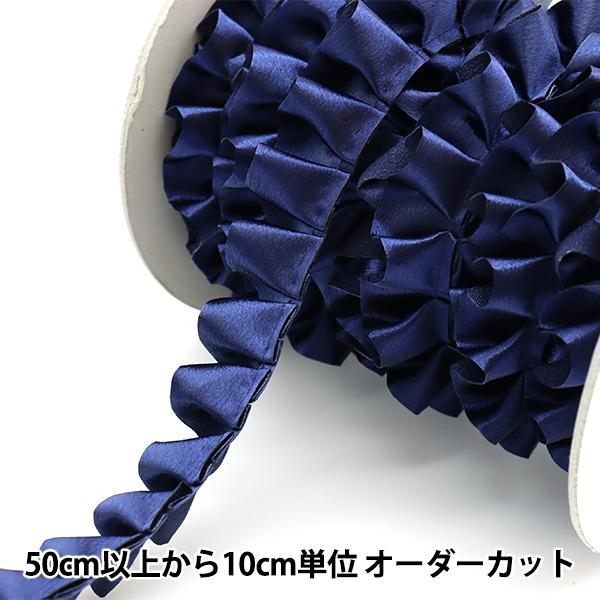 【数量5から】 フリルリボンテープ 『サテンボックスフリル 紺 62番色 8100F-62』