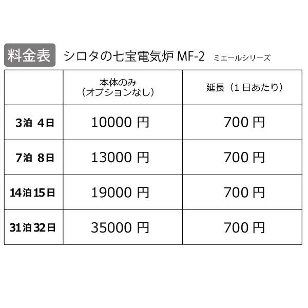 【レンタル】【送料無料】 工芸機材 『シロタの七宝電気炉 MF-2』 ミエールシリーズ