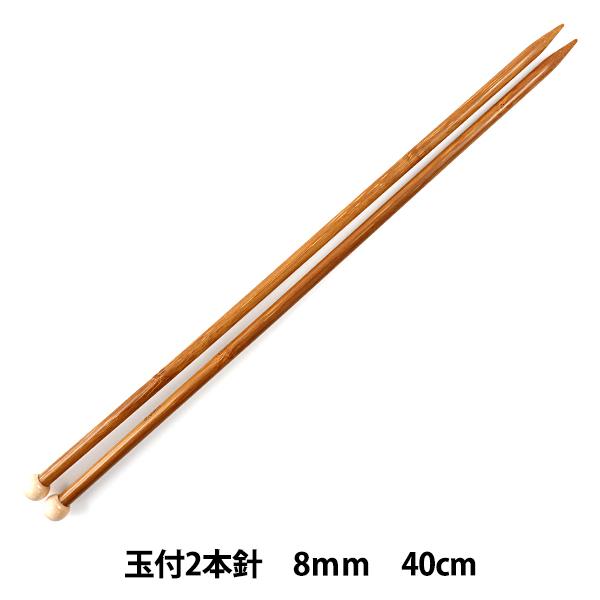編み針 『硬質竹編針 玉付き 2本針 40cm 8mm』 mansell マンセル【ユザワヤ限定商品】