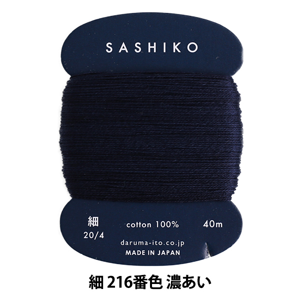刺しゅう糸 『刺し子糸 (細) カード巻 216番色 濃あい』 DARUMA ダルマ 横田