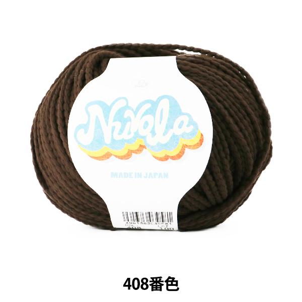 春夏毛糸 『Nuvola (ヌーボラ) 408番色 並太』 Puppy パピー