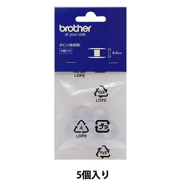 ボビン 『ボビン 9.2mm 5個入り XG2932001』 brother ブラザー