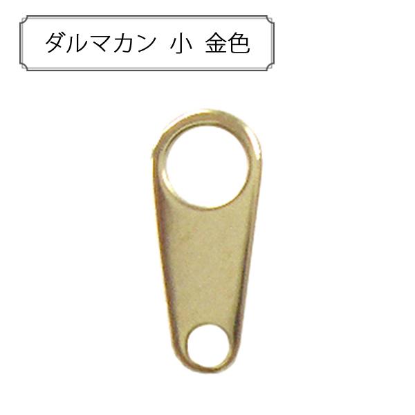 手芸金具 『ダルマカン 小 金色』